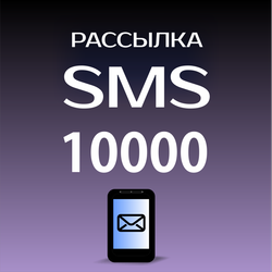 Пакет SMS 10000