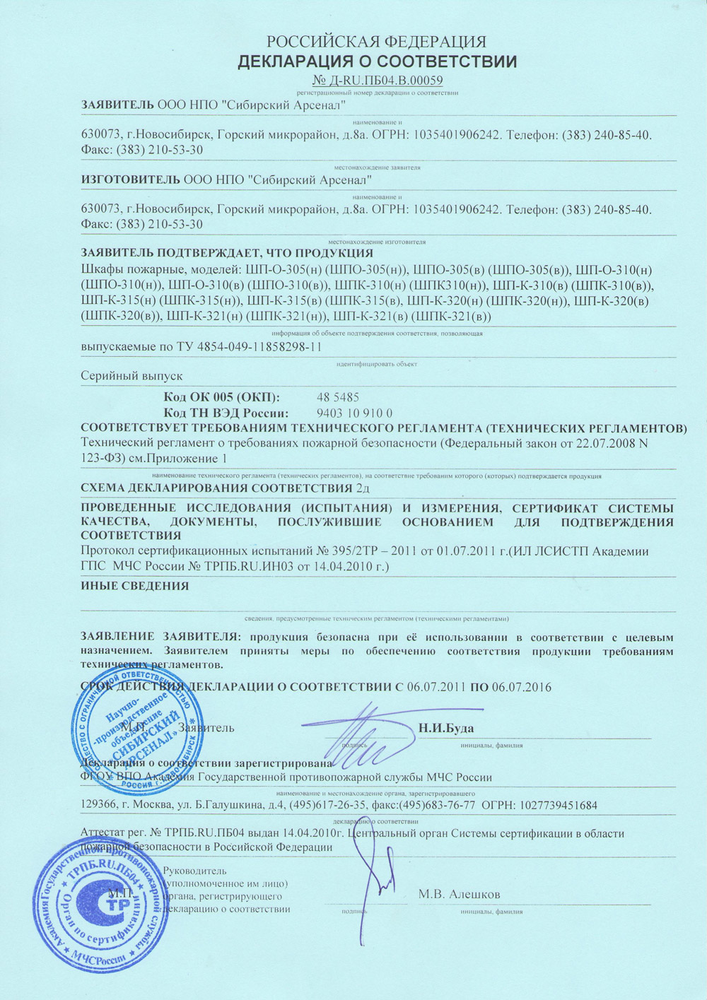 письмо о сертификации пожарных шкафов внутриквартирных