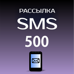 Пакет SMS 500